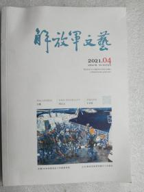 解放军文艺(2021.4总第807期)