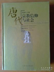 唐代宗教信仰与社会正版精装