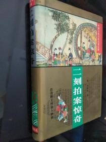 二刻拍案惊奇/中国古典小说名著百部【馆藏】【有印章】