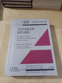 当代中国社会的伦理与价值