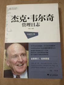 蓝狮子著名企业家管理日志系列:杰克·韦尔奇管理日志(全新修订版)