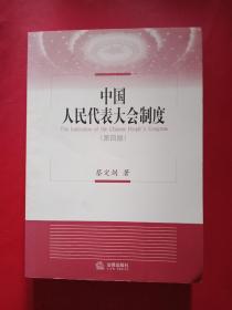 中国人民代表大会制度 第四版