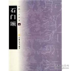 中国书法宝库:石门颂