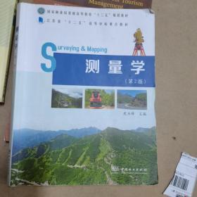 """测量学(第2版)/国家林业局普通高等教育""""十三五""""规划教材"""
