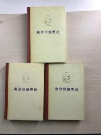 剩余价值理论(全三卷)1976年一版一印(精装如图、内页干净)