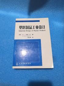 塑料制品工业设计