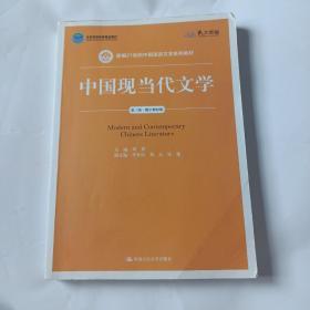 中国现当代文学(第三版)