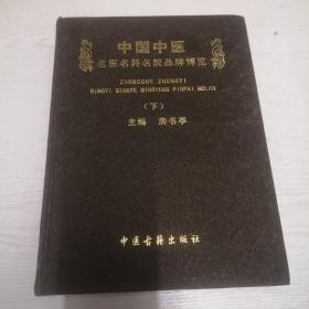 中国中医名医名科名院品牌博览(下册)