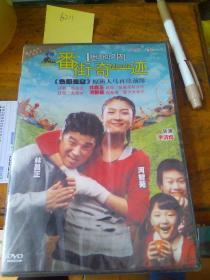 DVD一番街奇迹(未开封)