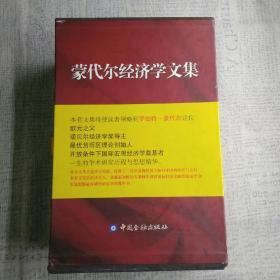 蒙代尔经济学文集(1-6) 【全六册】