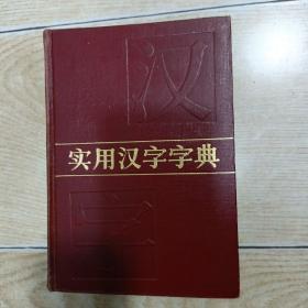 实用汉字字典