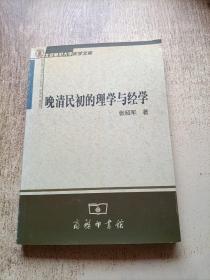 晚清民初的理学与经学(张昭军)