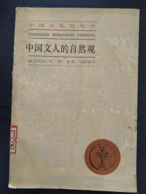 中国文人的自然观 品相美,未阅读