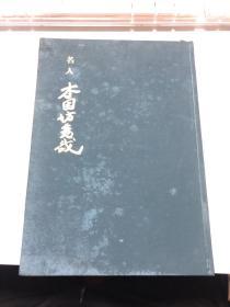 昭和37年版)【日本原版围棋书】名人 本因坊秀哉