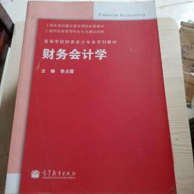 财务会计学/高等学校财务会计专业系列教材