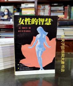 《女性的智慧》浙江文艺出版社