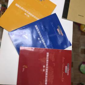 国际注册对外汉语教师培训教材1、2、3册合售