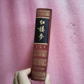 红楼梦(大32开精装本)人民文学出版社(1990年北京第1版,1992年北京第2次印刷)