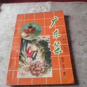 广东菜 (续一:  料头.汁和芡