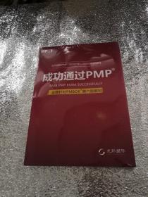 成功通过PMP 全面针对PMBOK第六版