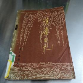 陈赓日记(1982年一版一印)
