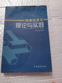 档案信息化理论与实践