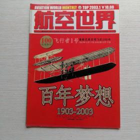 航空世界(2003:1)总第43期 100纪念特刊