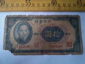 民国中央银行,孙像,蓝拾圆