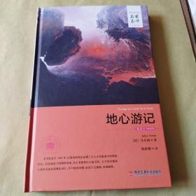 地心游记(全译本)