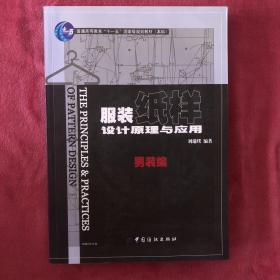服装纸样设计原理与应用.男装编(含DVD)