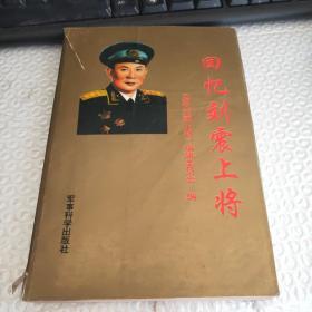 回忆刘震上将~一版一印