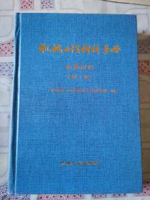 机械工程材料手册.金属材料