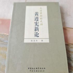 黄遵宪新论:文学革命的先驱(内页干净未翻阅)