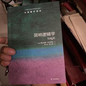 牛津通识读本:简明逻辑学