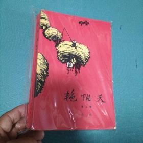 艳阳天(第三卷)