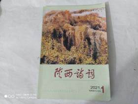 陕西诗词2021.1