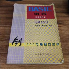 BASIC语言:QBASIC(5次修订本)