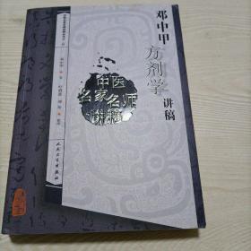 邓中甲方剂学讲稿:中医名家名师讲稿丛书(第二辑)