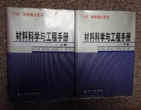 材料科学与工程手册(上下)