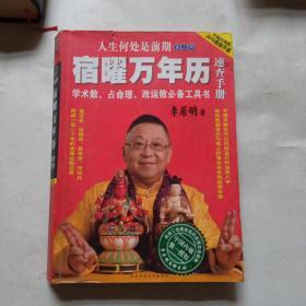 宿曜万年历(16开)