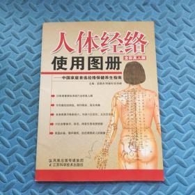 人体经络使用图册(全彩真人版)