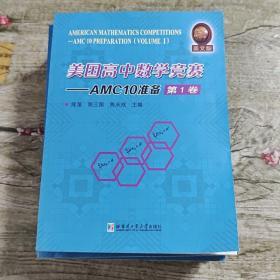 美国高中数学竞赛-AMC10准备(英文版套装全6卷)