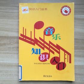 艺术知识入门丛书:音乐知识入门