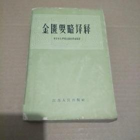 金匮要略译释(1959年一版一印)