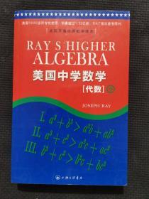 美国中学数学代数 下册(英文)