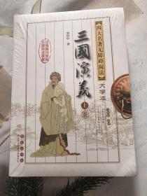 三国演义(第2版套装上下册)/四大名著无障碍阅读:大字本