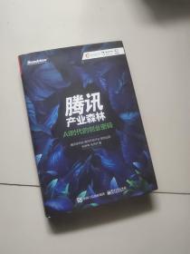腾讯产业森林:AI时代的创业密码【作者签名赠送本,大32开硬精装】