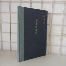 钱穆作品精选:湖上闲思录(精装版)