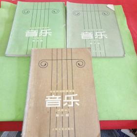 中等师范学校课本 音乐第一二三册共3本合售