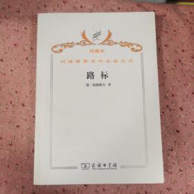 汉译世界学术名著丛书·路标